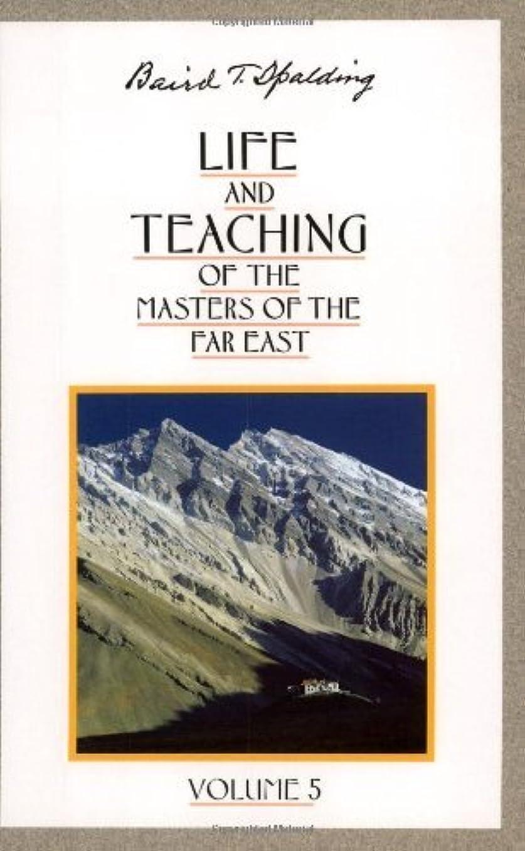 頬マダム悲しむLife and Teaching of the Masters of the Far East, Vol. 5 (English Edition)