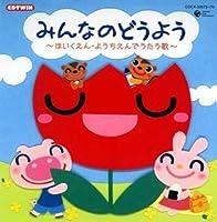 Minnano Doyo-Hoikuen Yochien De Utau by Kids (2006-02-22)