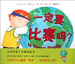 Is There Really a Human Race? (Chinese Edition) by ke di si (2011) Hardcover