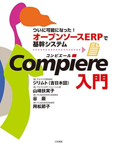 Compiere入門: ついに可能になった!オープンソースERPで基幹システム (Japanese Edition)