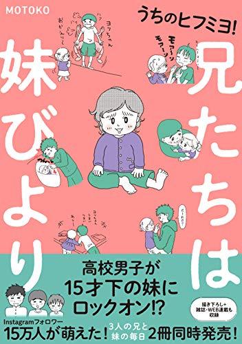 うちのヒフミヨ! 兄たちは妹びより (コミックス(書籍))