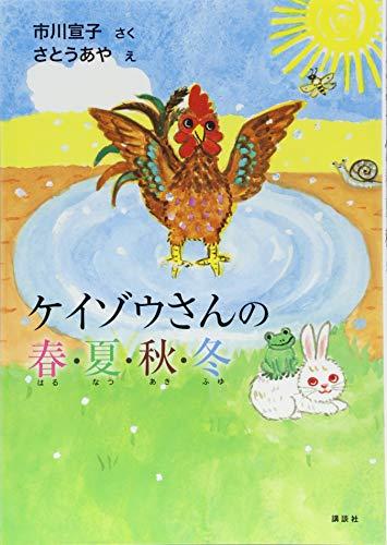 ケイゾウさんの春・夏・秋・冬 (わくわくライブラリー)