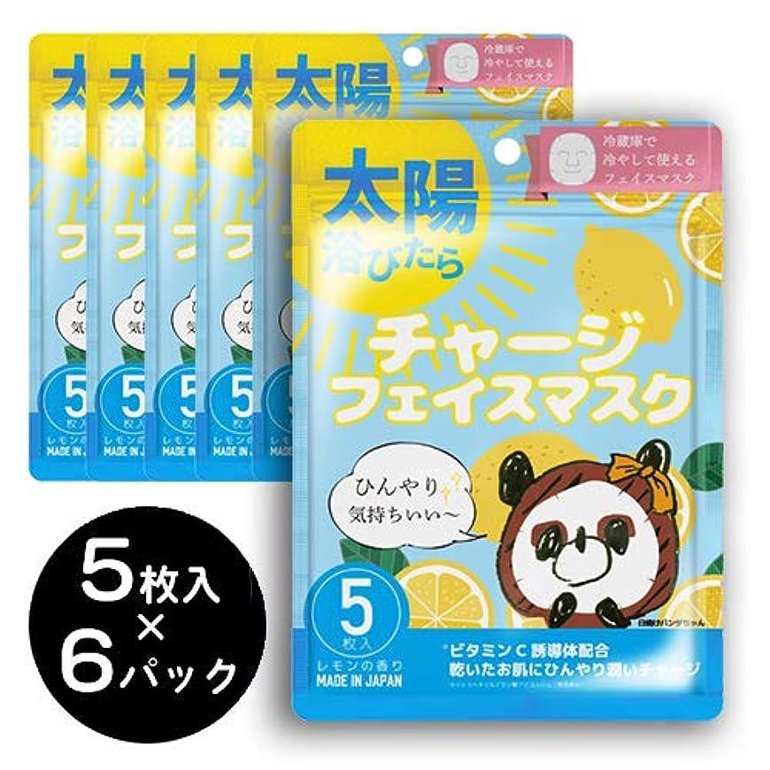 くま船外マントルチャージフェイスマスク:6個セット Charge Face Mask/美容 フェイスマスク 日焼け 潤い レモン スキンケア