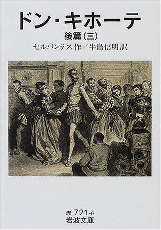 ドン・キホーテ 後篇3 (岩波文庫)の詳細を見る
