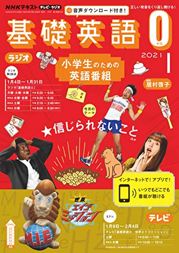 NHKテレビ・ラジオ 基礎英語0 2021年 1月号 [雑誌] (NHKテキスト)