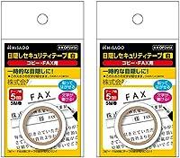 ヒサゴ 目隠し セキュリティテープ 5mm 白 コピー・FAX用 OP2454 × 2セット