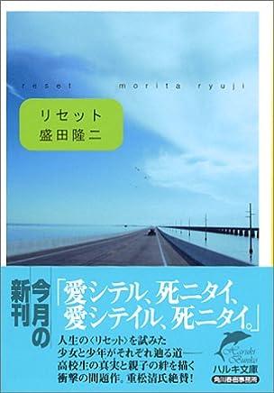 リセット (ハルキ文庫)