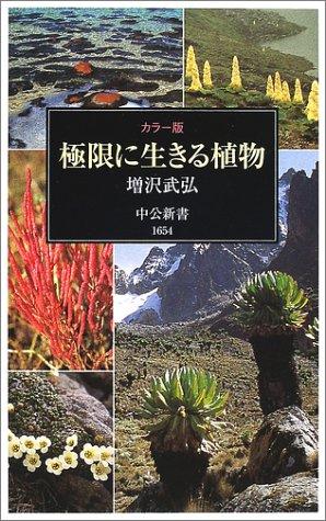 カラー版 極限に生きる植物 (中公新書)