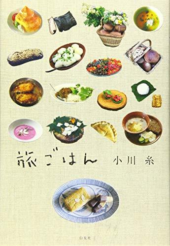 旅ごはん (MOE BOOKS)