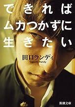 表紙: できればムカつかずに生きたい | 田口ランディ