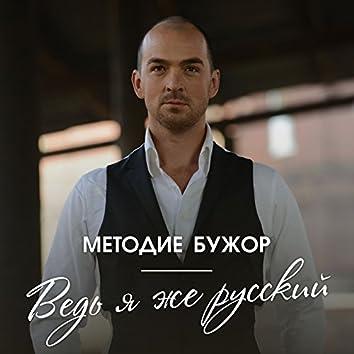 Ведь я же русский