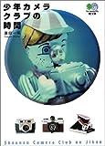 少年カメラクラブの時間 (エイ文庫 (098))