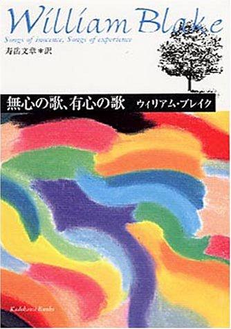無心の歌、有心の歌―ブレイク詩集 (角川文庫)の詳細を見る