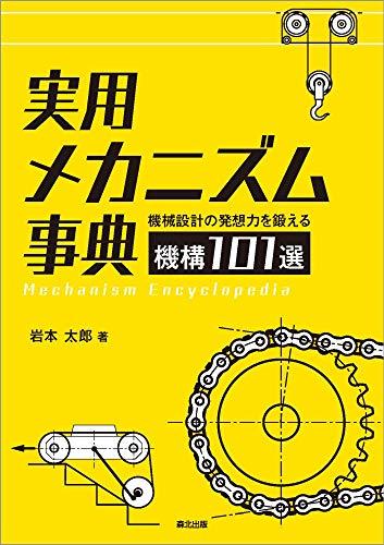 実用メカニズム事典:機械設計の発想力を鍛える機構101選