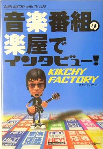 音楽番組の楽屋でインタビュー! KIKCHY FACTORY
