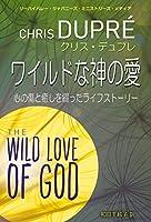 ワイルドな神の愛