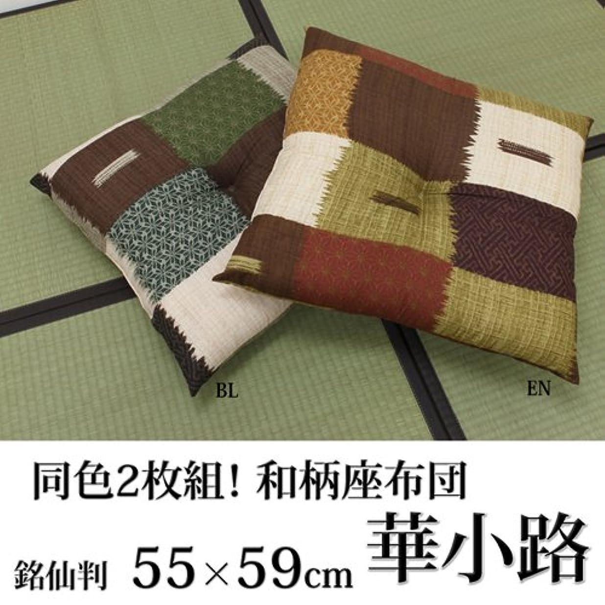 タック有益な黄ばむイケヒコ 座布団 銘仙判 日本製 『華小路』 ブルー 約55cn×59cm 2枚組 3565420