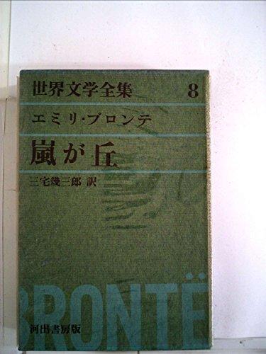 世界文学全集〈第8〉エミリ・ブロンテ (1960年)嵐が丘の詳細を見る