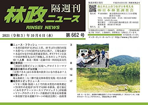 「林政ニュース」第662号