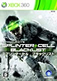 (C)2013 Ubisoft Entertainment. All Rights Reserved. Tom Clancy's, Splinter Cell, Blacklist, Sam Fisher, the Soldier Icon,