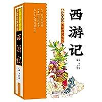 白话美绘无障碍阅读版 西游记(精装)