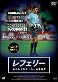 レフェリー 知られざるサッカーの舞台裏 [DVD] image