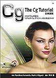 The Cg tutorial―プログラム可能なリアルタイムグラフィックス完全ガイ
