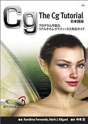 The Cg tutorial : プログラム可能なリアルタイムグラフィックス完全ガイド : 日本語版
