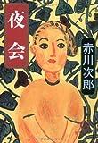 夜会 (徳間文庫)
