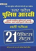 UTTAR PRADESH POLICE ARAKSHI BHARTI PARIKSHA (21 PRACTICE SETS) (hindi)