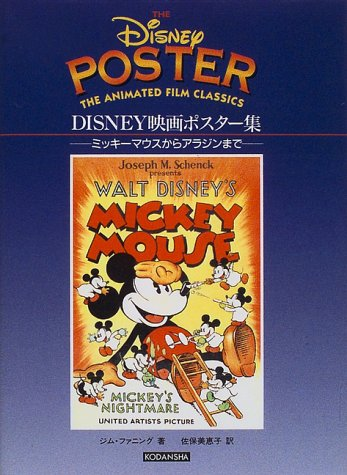 DISNEY映画ポスター集―ミッキーマウスからアラジンまでの詳細を見る