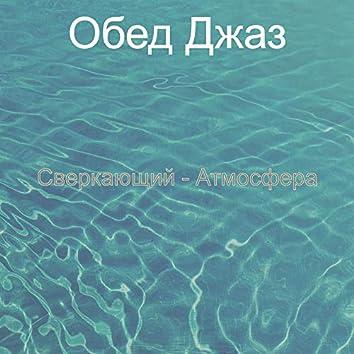 Сверкающий - Атмосфера