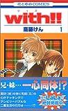 with!! 第1巻 (花とゆめCOMICS)