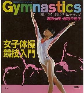 女子体操競技入門―翔ぶ!舞う!華麗な演技にチャレンジ (講談社スポーツシリーズ)