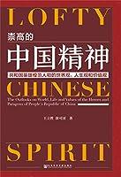 崇高的中国精神:共和国英雄模范人物的世界观、人生观和价值观