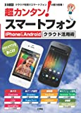 超カンタン!スマートフォンクラウド活用術―iPhone&Android (I/O別冊)