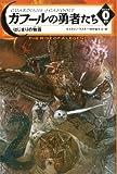 ガフールの勇者たち エピソード0 はじまりの物語