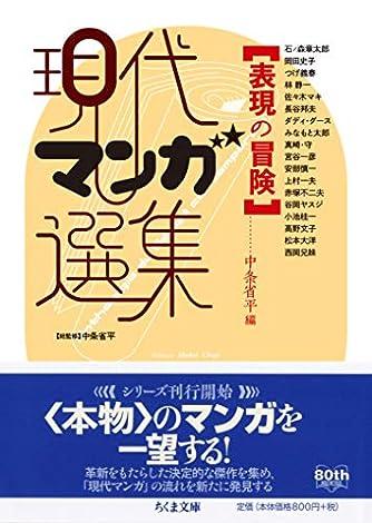 表現の冒険 現代マンガ選集 (ちくま文庫)