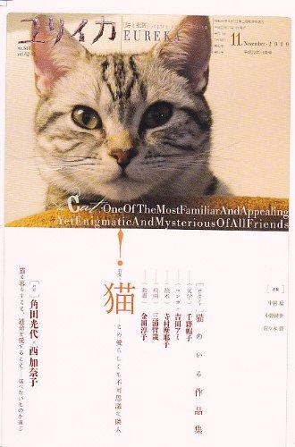 ユリイカ2010年11月号 特集=猫 この愛らしくも不可思議な隣人