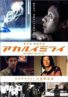 アカルイミライ 特別版 [DVD]
