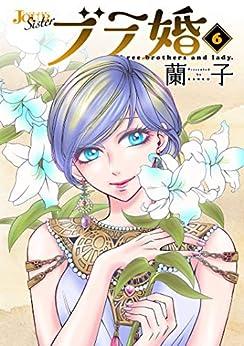 [蘭子]のブラ婚 : 6 (ジュールコミックス)