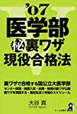 医学部マル秘裏ワザ現役合格法〈2007年版〉 (Yell books)