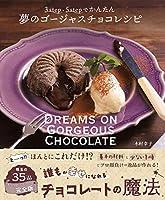 夢のゴージャスチョコレシピ