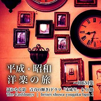 平成・昭和 洋楽の旅~BGM集 遥かなる影 青春の輝き(ドラマ「未成年」より)他