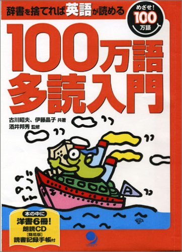 100万語多読入門【CD付き】の詳細を見る