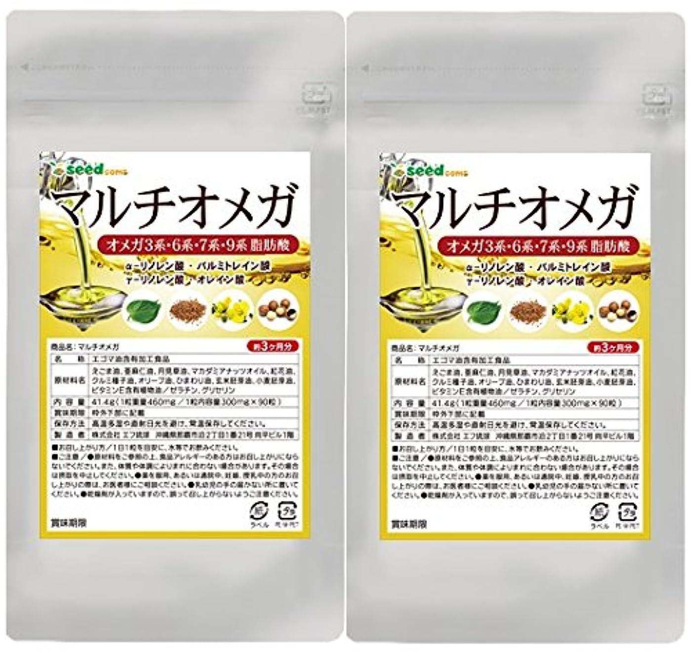 アプトヒョウ怒っている【 seedcoms シードコムス 公式 】マルチオメガ(約6ヶ月分/180粒) えごま油 亜麻仁油 など 4種のオメガオイル