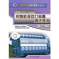 内燃机及动力装置测试技术/21世纪高职船舶系列教材
