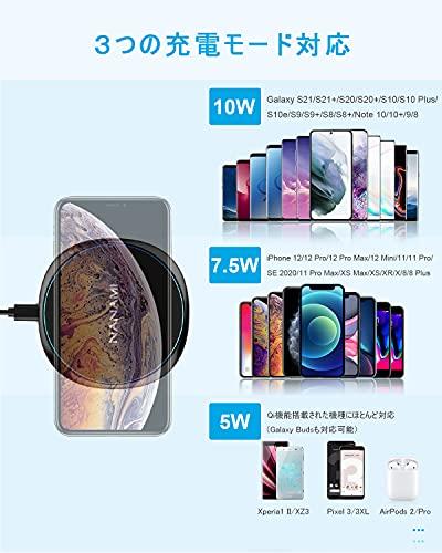 「2021年改善版」NANAMIワイヤレス充電器(Qi認証)最大15W出力Type-C端子置くだけ充電iPhone12/12Pro/12Mini/SE2/11/11Pro/11ProMax/XS/XR/X/8GalaxyS21(Ultra)/S20/S10/S9/S8LGXperiaAirPods2/ProGalaxyBudsPro/+など各qi機種