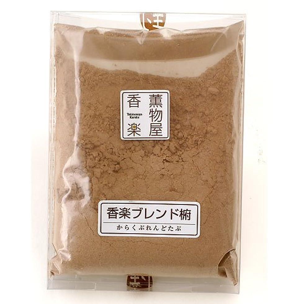 比類なき使い込む貫通する香楽ブレンド椨 タブ粉 線香?練香の基材(のり材)