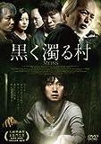 黒く濁る村 [DVD] image